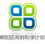 朝阳区政府读写困难儿童助学计划
