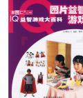 《IQ益智游戏大百科》  (全五册)  (日)秋山