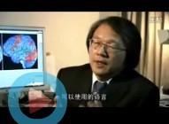 视频: 【读写困难孩子的大脑成像】