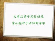 视频: 乐朗乐读 蒲公英种子讲师 大黄庄小学亲子阅读讲座