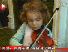 视频:美发现弹奏乐器可帮助克服阅读障碍