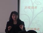 视频:黎程正家博士家长课堂解读读写困难
