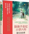 《陪孩子走过小学六年:爱在自由里》刘称莲 著