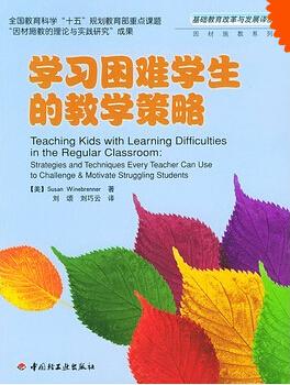 学习困难学生的教学策略