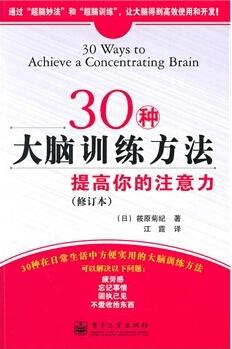 30种大脑训练方法