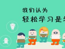 视频:什么是学霸?您知道吗?轻松学习是学霸!