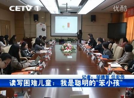 中国读写困难现状调查