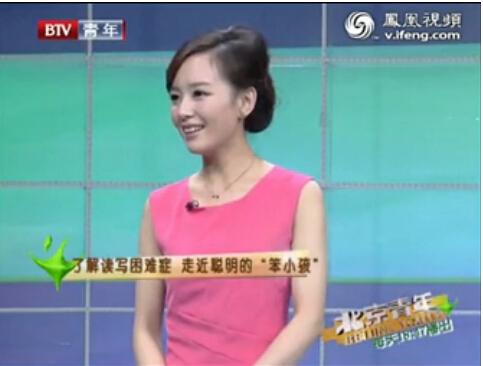 看《北京青年》,探究读写困难