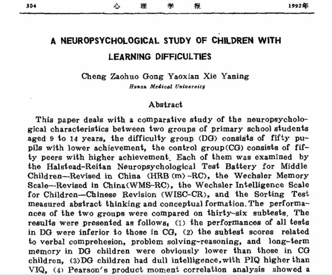 学习困难儿童的神经心理研究