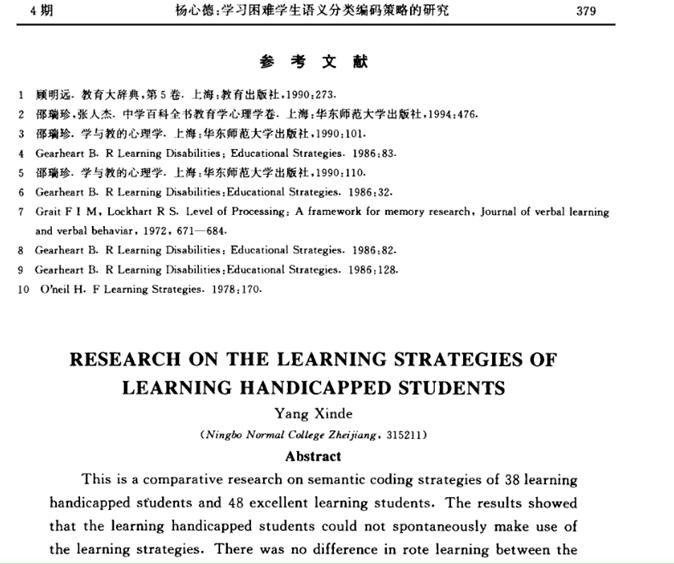 学习困难学生语义分类编码策略的研究