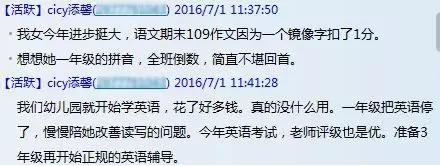 馨馨妈妈在QQ上反馈女儿的学习情况