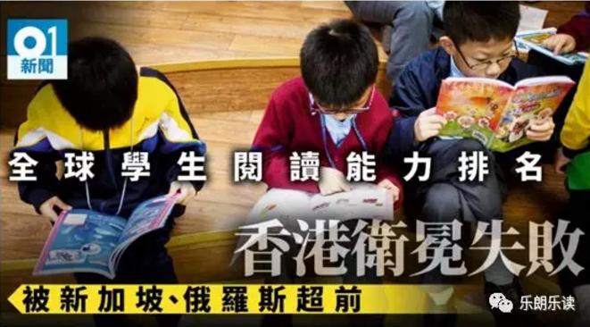香港学生阅读能力排名下跌,没补习的学生分数竟然更高?!