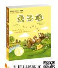 4本书,部部都是世界顶级童书大奖纽伯瑞的经典著作(三,四年级)