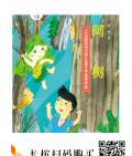 4本书,培养孩子无穷想象力(四,五年级)