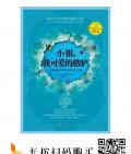 4本书,跟着诺贝尔文学获奖者学习写作技巧(五,六年级)