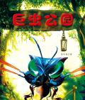 4本书,告诉你昆虫世界里的大智慧(3-6年级)