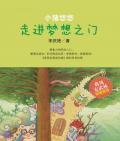 4本书,塑造孩子的理想(3年级)