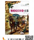 【嘀嗒书单】这4本书籍,满足孩子的探险梦(4~6年级)