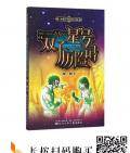 【嘀嗒书单】读完这4本科幻书籍,让孩子拥有通往未来世界的钥匙